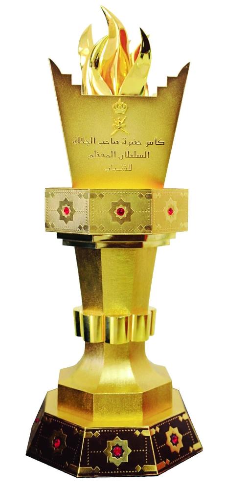 كأس جلالة السلطان للشباب