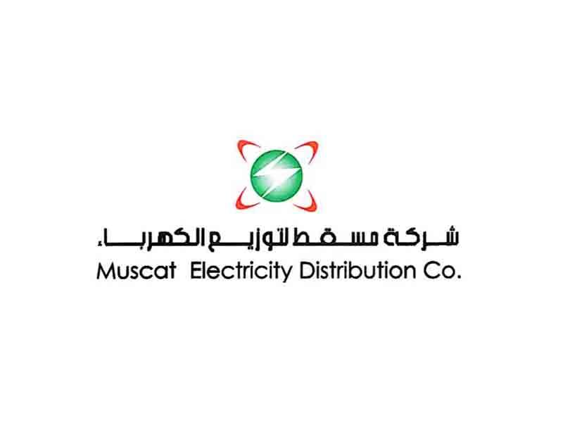 شركة-مسقط-لتوزيع-الكهرباء-غلاف