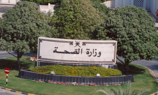 img-وزارة-الصحة