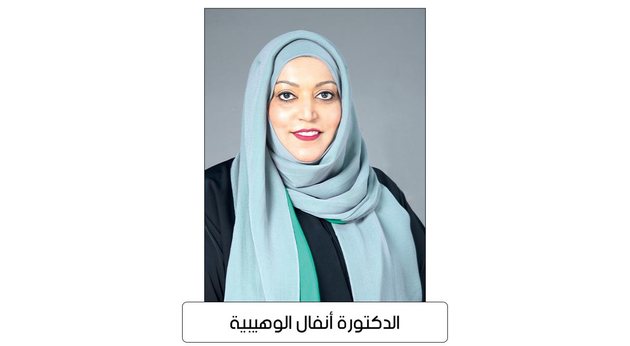 الدكتورة أنفال الوهيبية