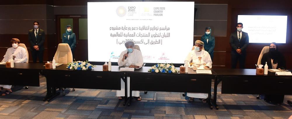 توقيع-اتفاقية-دعم-ورعاية-مشروع-اللبان-لتطوير-المنتجات-العمانية-للعالمية-2